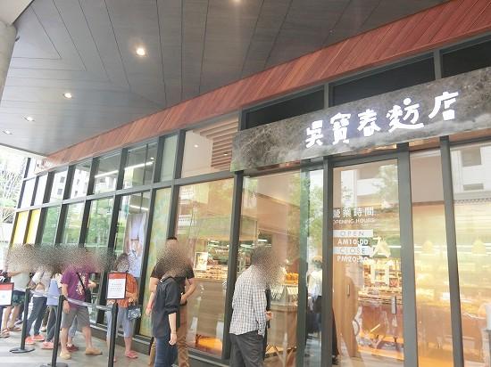 呉寶春麥方店(Wu Pao Chum Bakery)
