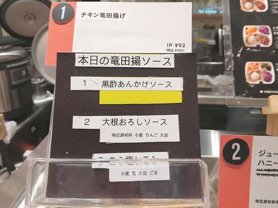 竜田揚げソース