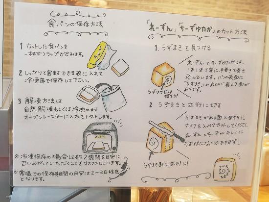 食パン保存方法
