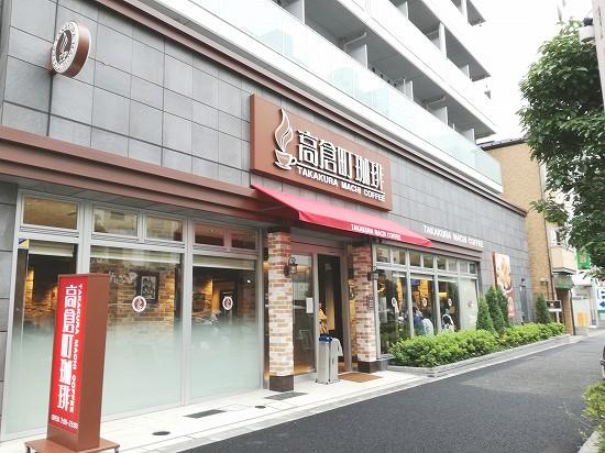 高倉町珈琲大井町店