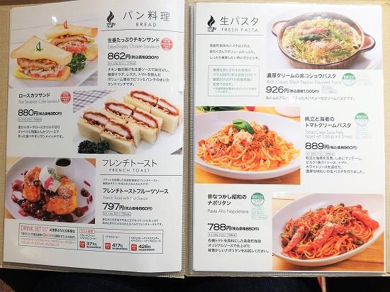 高倉町珈琲食事メニュー
