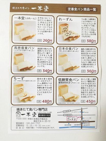 食パン一本堂商品一覧