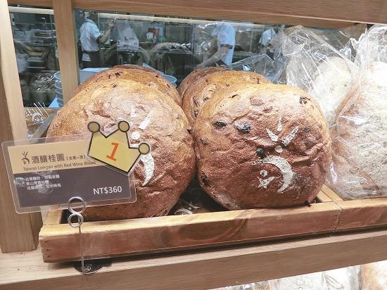 台湾リュウガンの赤ワイン煮のパン