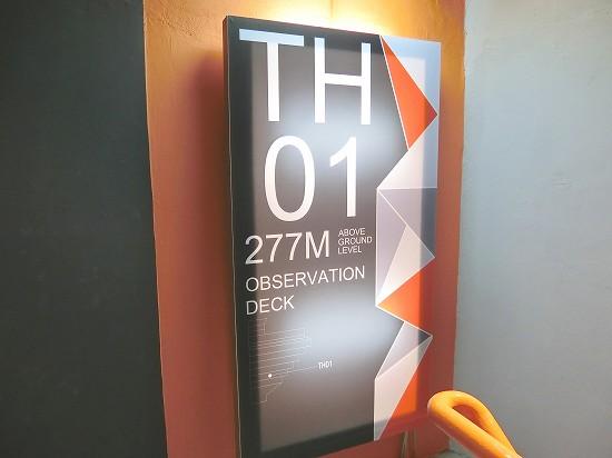 277m展望台