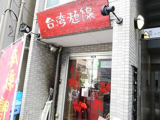 台湾麺線店舗