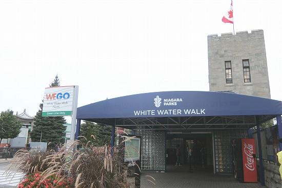 ホワイトウォーターウォーク入り口