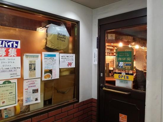 珈琲苑入り口