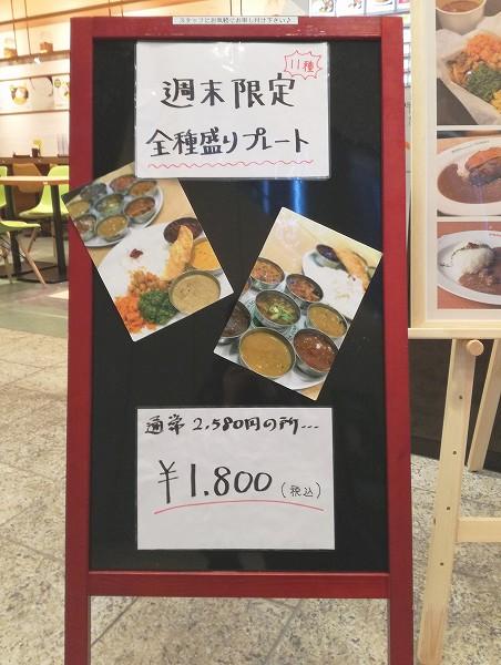 週末限定全種盛りプレート1800円