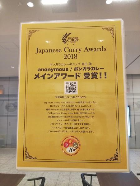 japanese curry award 2018