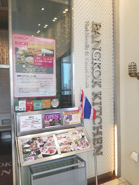 バンコクキッチン有楽町店