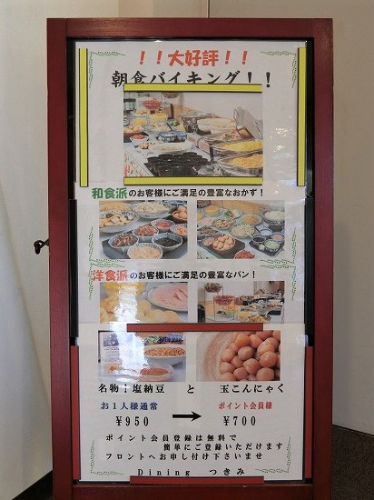 ホテルイン鶴岡朝食料金