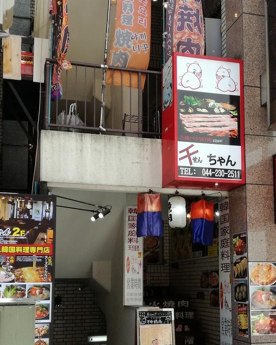 韓国料理千ちゃん店舗外観