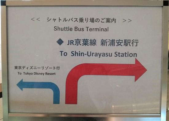 東京ベイ東急ホテル シャトルバス案内