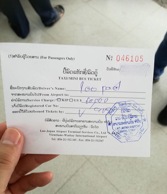 ビエンチャン空港タクシーチケット
