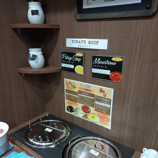 スエヒロ館 川崎店ランチ スープ