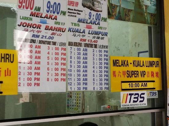 マラッカからクアラルンプール 時刻表