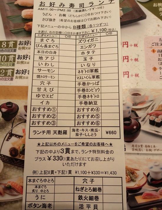 大乃寿司大和店 注文用紙