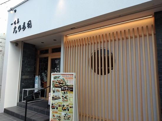 大乃寿司 大和 移転