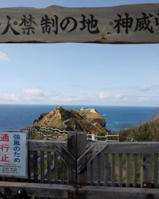 神威岬 ゲート