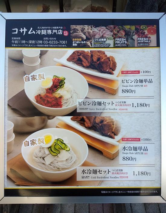 コサム冷麺専門店 冷麺メニュー