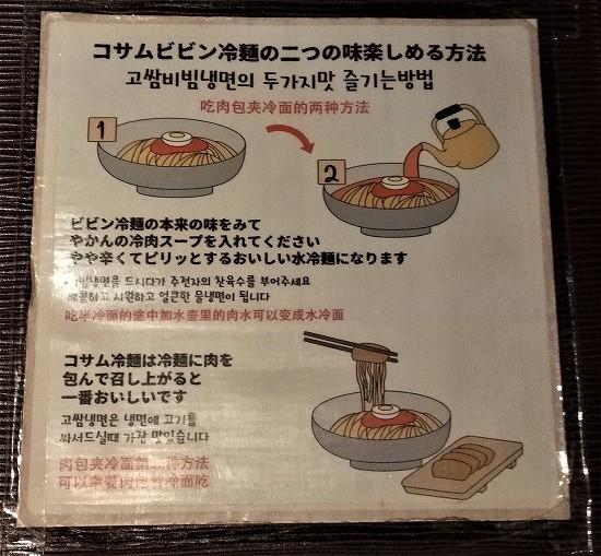 コサム冷麺専門店 冷麺食べ方