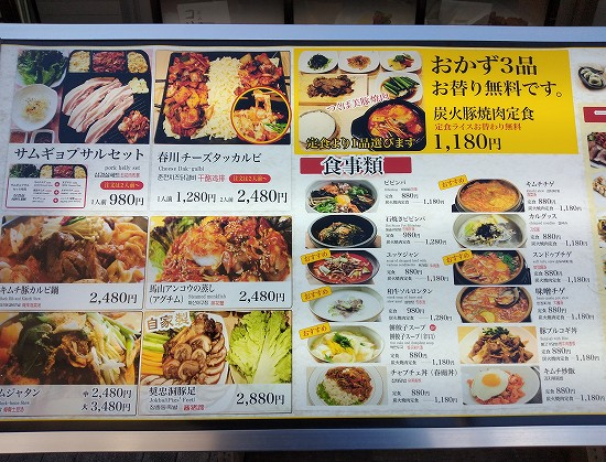 コサム冷麺専門店 食事メニュー