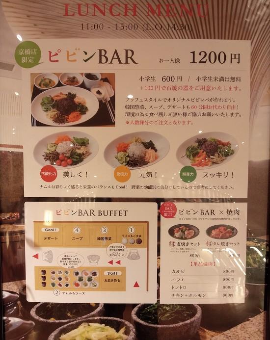 焼肉トラジ京橋店ランチ メニュー