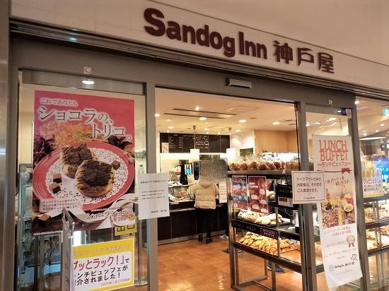 サンドッグイン神戸八重洲店舗