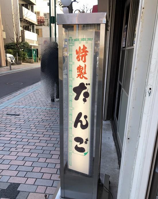 太平屋 川崎 看板