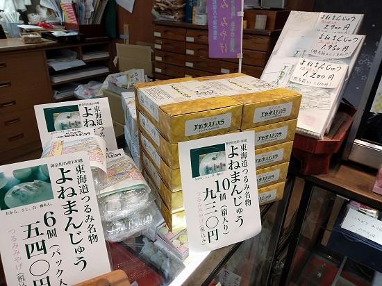 東海道鶴見名物よねまんじゅう売り場