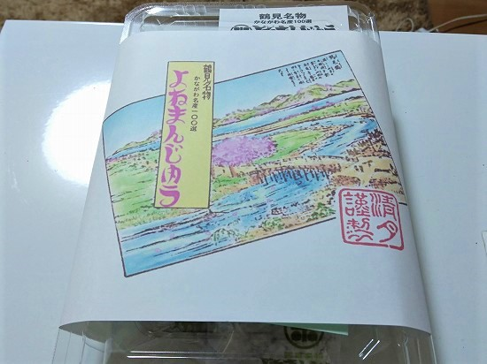 東海道鶴見名物よねまんじゅう 箱なし