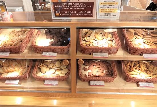 ちぼり湯河原スイーツファクトリー クッキー8種類