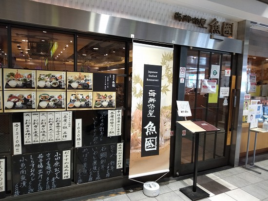 魚國 小田原