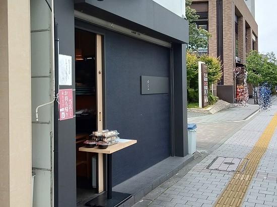 大井町 魚菜由良2号店