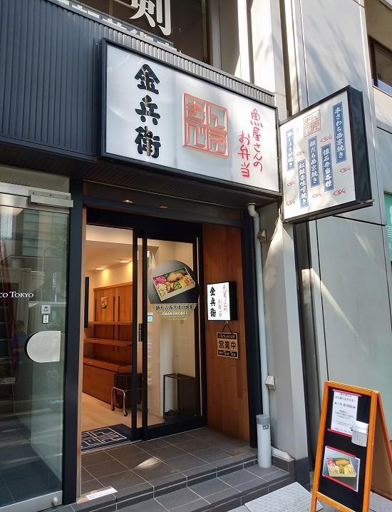 金兵衛日本橋店