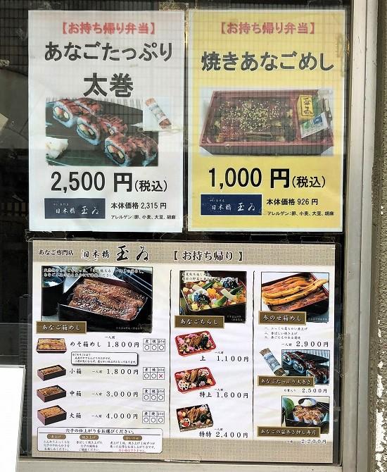 日本橋 玉ゐ 弁当