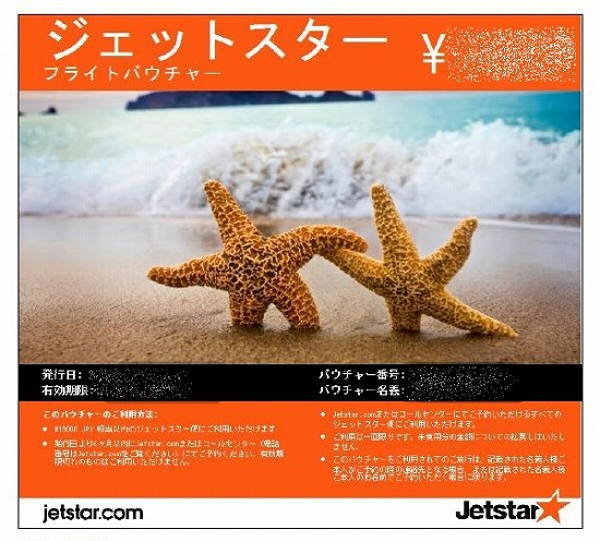 jetstar_voucher