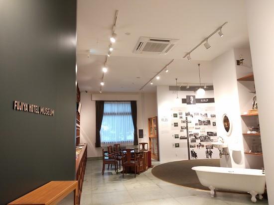 富士屋ホテル ミュージアム
