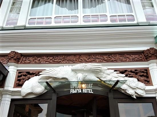 富士屋ホテル 正面玄関