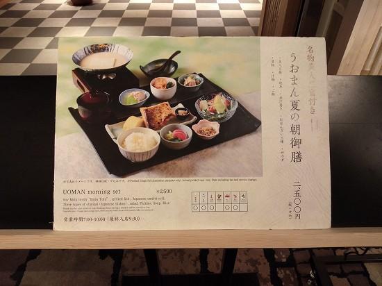 和食うおまん 朝食 都ホテル京都八条