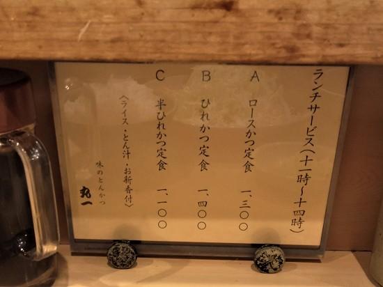 ランチメニュー 丸一 蒲田