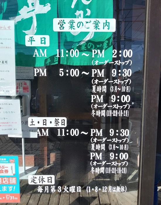 営業時間 とんかつ竹亭 谷山店