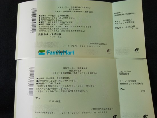 桜島フェリー割引乗船券 ファミポート
