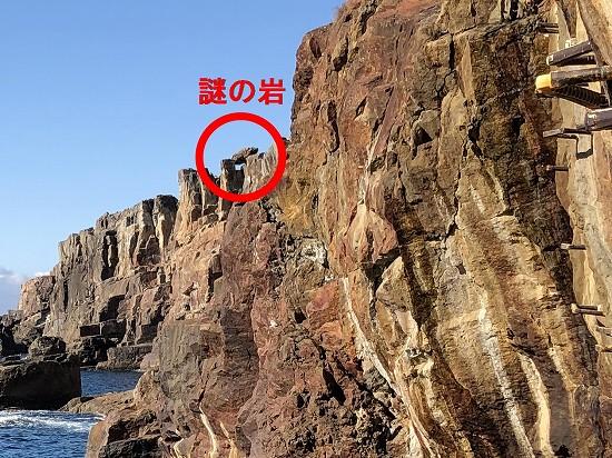三段壁 断崖絶壁 謎の岩