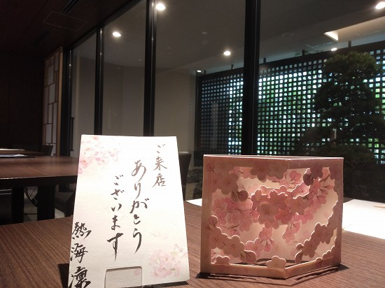 メッセージカード 日本料理 熱海 凜