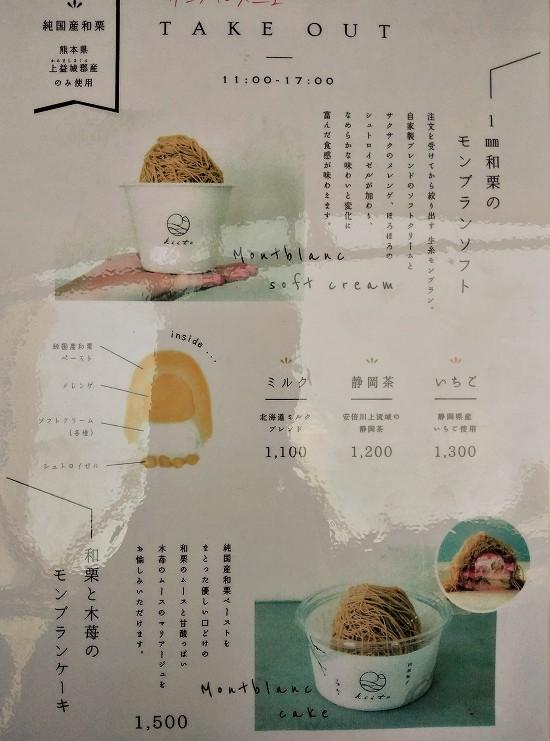 テイクアウト 熱海 生糸 モンブラン