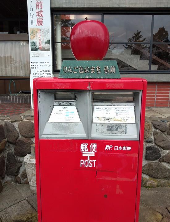 弘前市役所りんごのポスト
