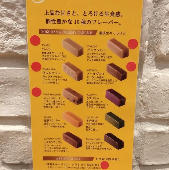 横浜キャラメルラボ メニュー