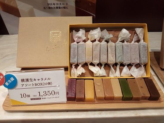 横浜生キャラメルアソートBOX