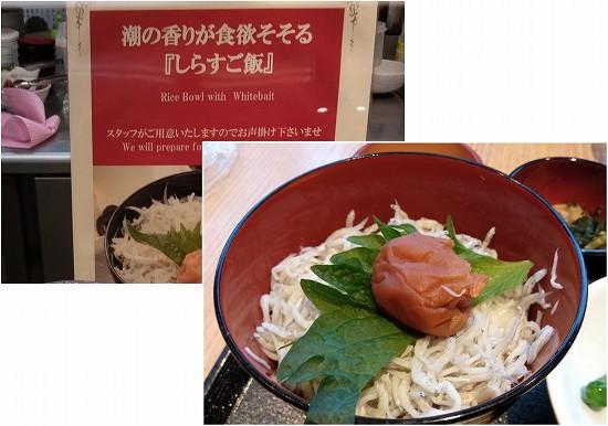 しらすご飯 ドーミーイン和歌山 朝食